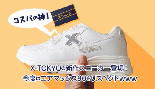 【コスパの神】X-TOKYOの新作スニーカーをレビュー!今度はエア マックス 90をリスペクトwww