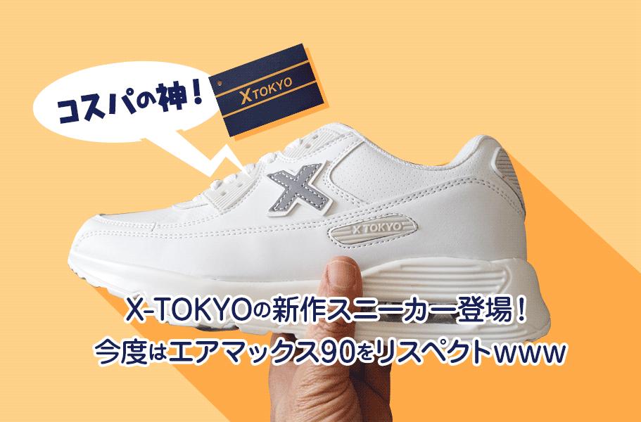 コスパの神!X-TOKYOの新作スニーカー登場!今度はエア マックス 90をリスペクトwww