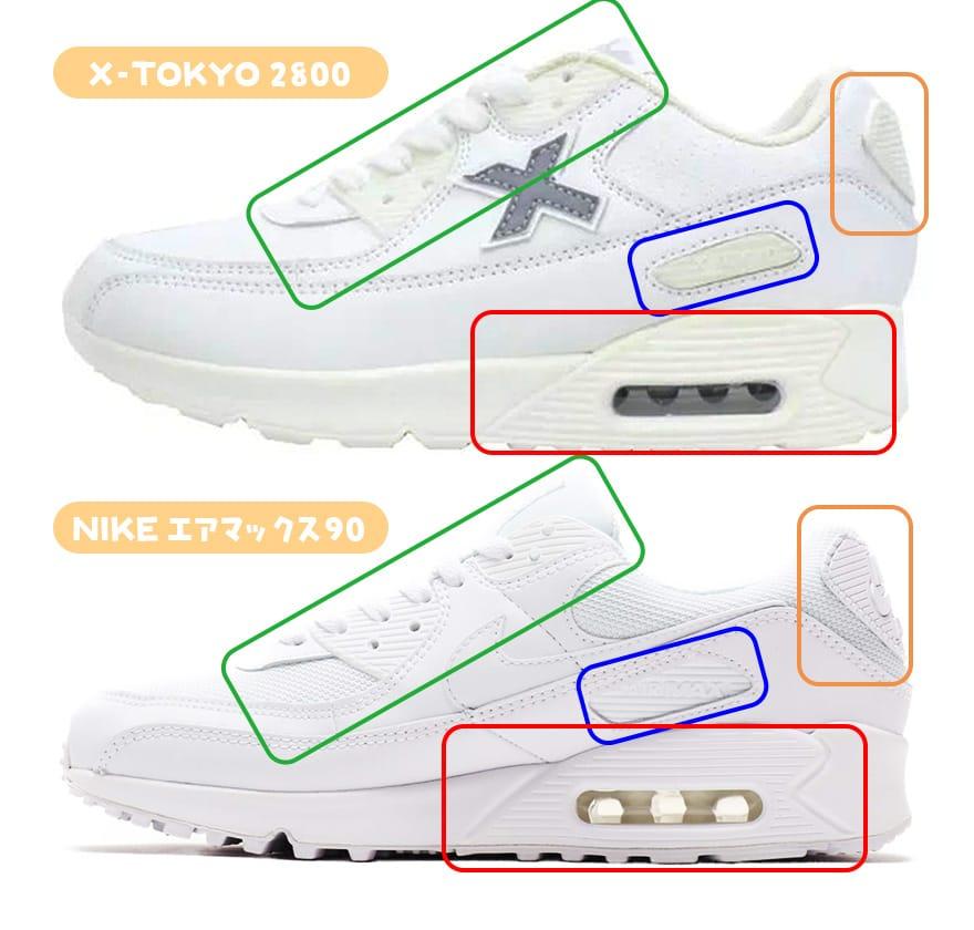 「X-TOKYO 2800」と「Nike エア マックス 90」の比較