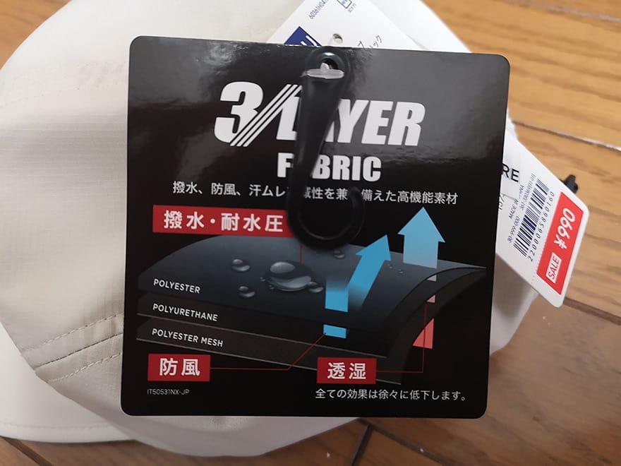 GU「3LAYER FABRIC/撥水 防風 汗ムレ軽減性を備えた高機能素材」